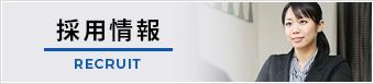 東京都品川区大崎,港区麻布十番,江東区豊洲,渋谷区恵比寿の採用情報
