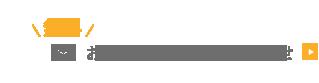 東京都品川区大崎,港区麻布十番,江東区豊洲,渋谷区恵比寿でお困りの方向け無料お見積もり・お問い合わせ