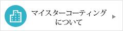 東京都品川区大崎,港区麻布十番,江東区豊洲,渋谷区恵比寿でマイスターコーティングについて
