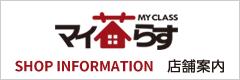 東京都港区麻布十番の家事代行サービスマイ暮らす 店舗案内