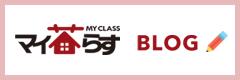 東京都港区麻布十番の家事代行サービスマイ暮らす BLOG