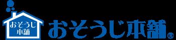 東京都港区麻布十番のおそうじ本舗