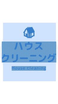 東京都港区麻布十番のハウスクリーニングサービス一覧