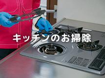 東京都港区麻布十番のキッチンのおそうじ