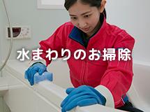 東京都港区麻布十番の水まわりのおそうじ
