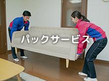 東京都港区麻布十番のおそうじパックサービス