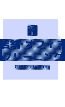 東京都港区麻布十番の店舗・オフィスクリーニングサービス一覧