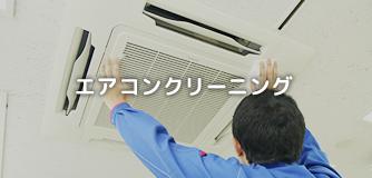 東京都港区麻布十番の業務用エアコンクリーニング