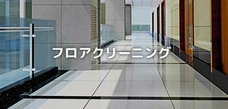 東京都港区麻布十番のオフィス・店舗フロアクリーニング