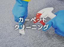 東京都港区麻布十番のオフィス・店舗カーペットクリーニング