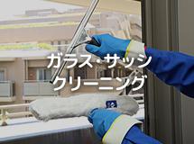 東京都港区麻布十番のオフィス・店舗ガラス・サッシ・蛍光灯クリーニング