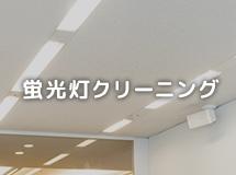 東京都港区麻布十番のオフィス・店舗ソファ・椅子クリーニング