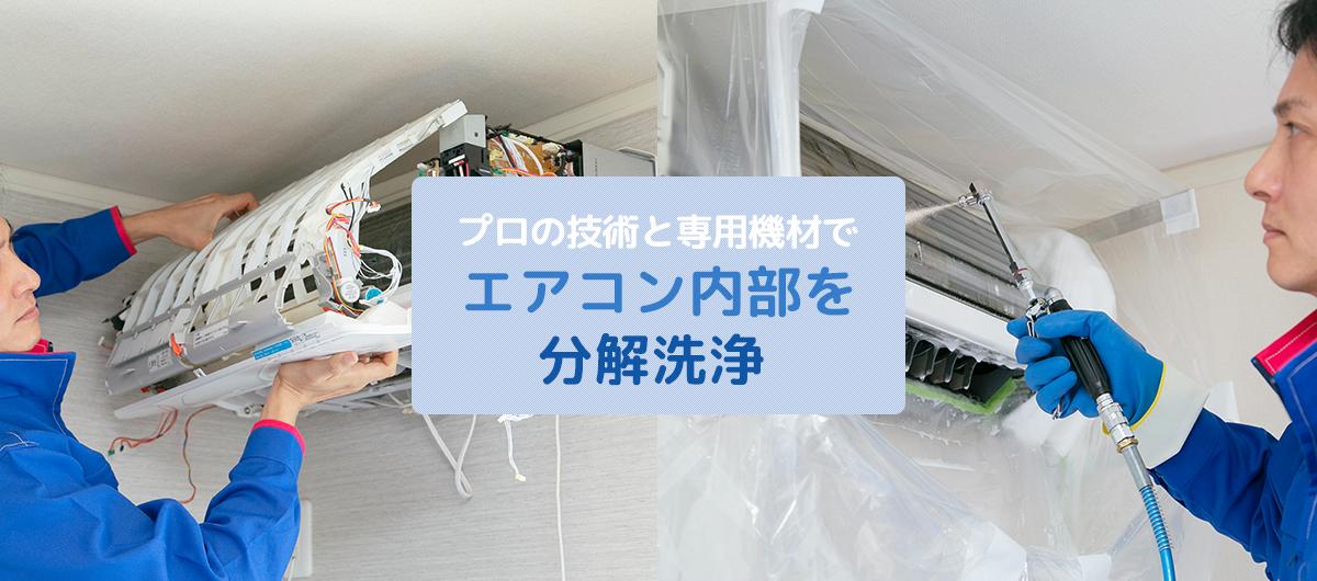 プロの技術と専用機材でエアコン内部を分解洗浄クリーニング