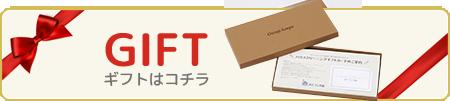 東京都港区麻布十番のおそうじ本舗ギフトはこちら