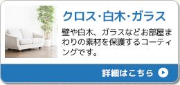 クロス・白木・ガラス
