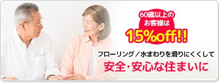 60歳以上のお客様は15%オフ