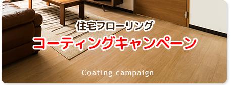 住宅フローリングコーティングキャンペーン
