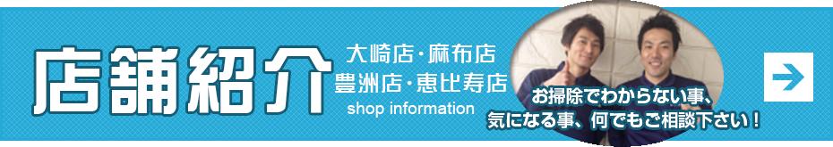 おそうじ本舗大崎店・麻布店・豊洲店・恵比寿店